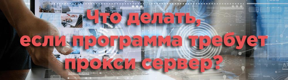 Что делать, если программа требует прокси сервер?