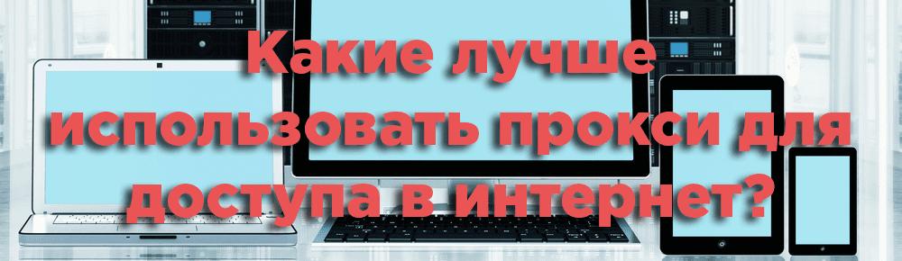 Какие лучше использовать прокси для доступа в интернет?